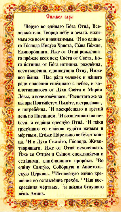 минус (минусовка) отче наш символ веры молитва животвгрящему кресту псалоп раскладывают его